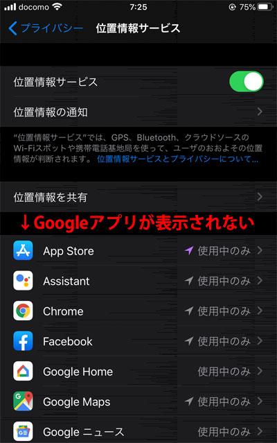 iOSの設定からプライバシーを見ても、Googleアプリの位置情報サービスの項目が表示されない