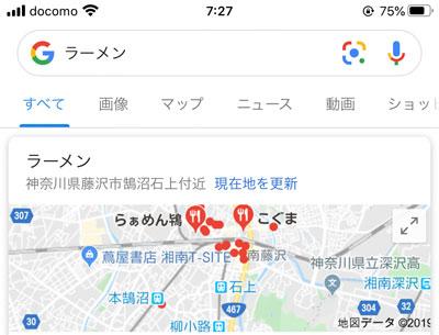 検索結果に表示されるGoogleマップをタップ