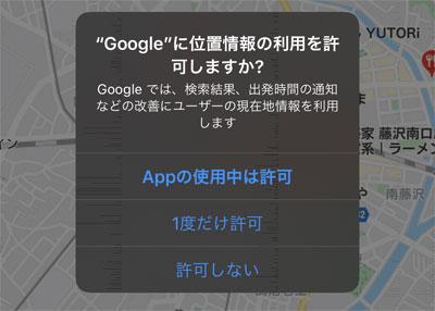 「Googleに位置情報の利用を許可しますか?」と表示されるので、利用を許可する