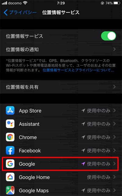 iOSの設定からプライバシーを見ると、位置情報サービスの項目が表示される