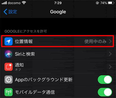 iOSの設定からGoogleアプリの詳細を見ると、位置情報サービスの項目が表示される