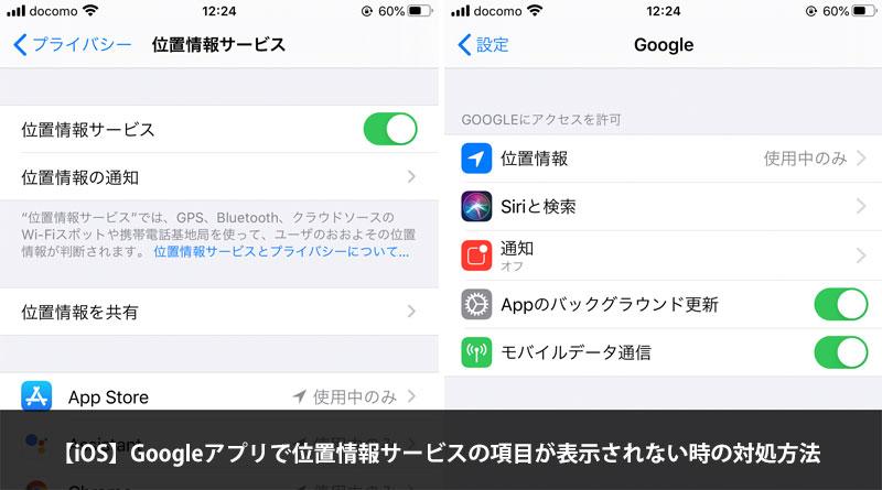 iOSのGoogleアプリで位置情報サービスの項目が表示されない時の対処方法