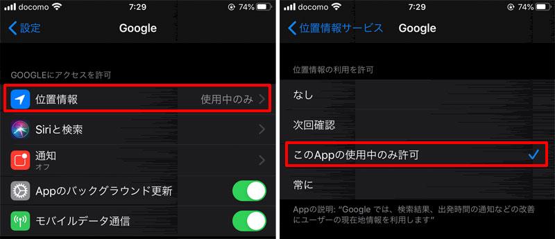 Googleのアプリの位置情報サービスを「Google→このAppの使用中のみ許可」にする
