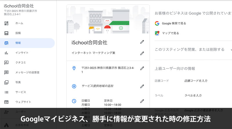 Googleマイビジネスで勝手に情報が変更された時の修正方法