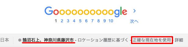 検索結果下の「現在地を更新」をクリック