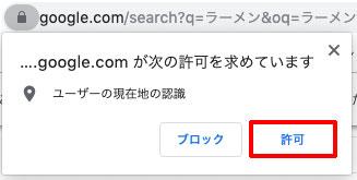 「google.comが次の許可を求めています」と表示されるので「許可」をクリック
