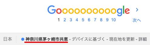 検索結果下の現在地が、指定した場所に変更され
