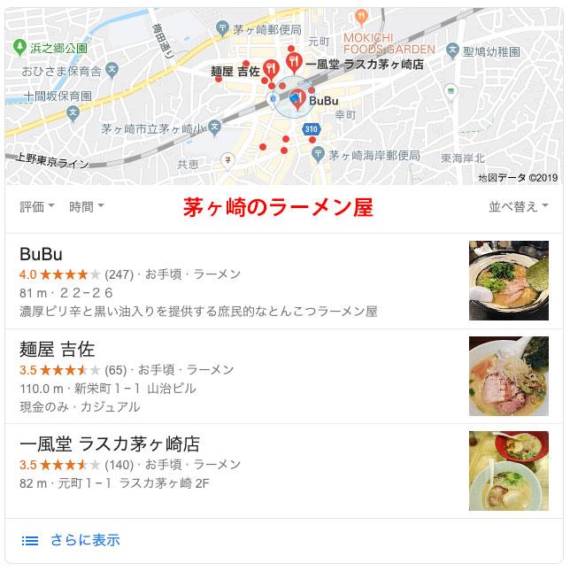 Chromeを更新すると、指定した場所の検索結果を取得できる