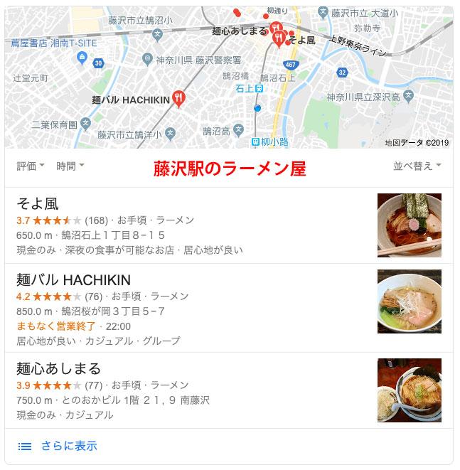 藤沢のラーメン屋を検索