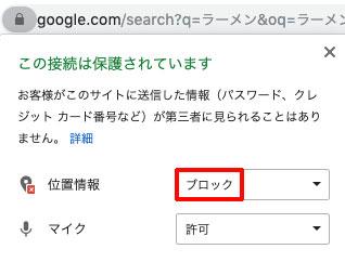 検索窓の鍵マークをクリックして位置情報がブロックされていないか確認