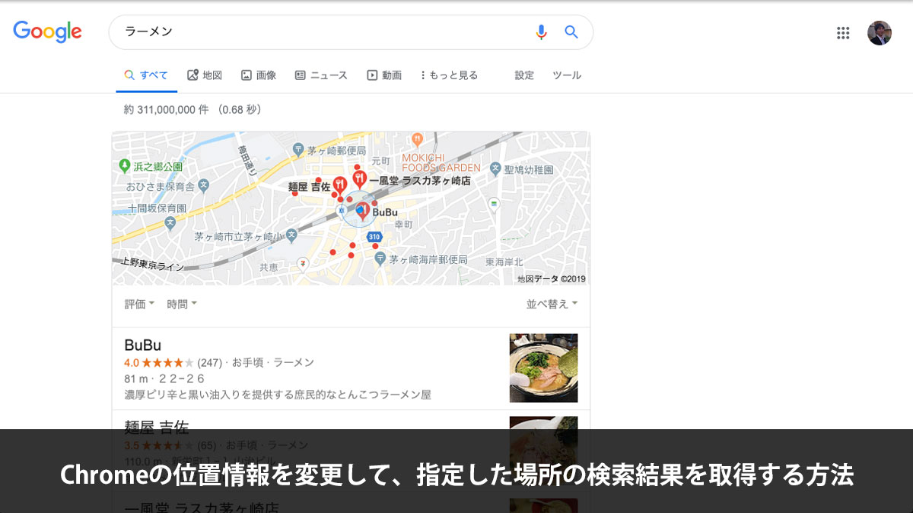 Chromeの位置情報を変更して、指定した場所の検索結果を取得する方法
