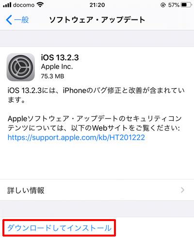 iOS13.2.3へアップデート