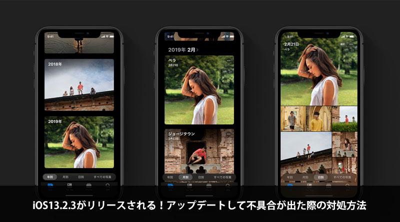iOS13.2.3がリリースされる!アップデートして不具合が出た際の対処方法