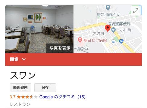 Googleマイビジネス、閉業