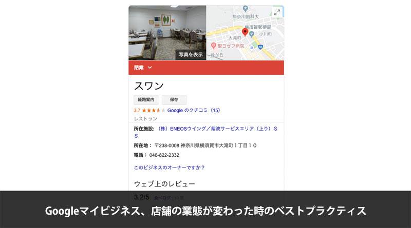 Googleマイビジネス、店舗の業態が変わった時のベストプラクティス