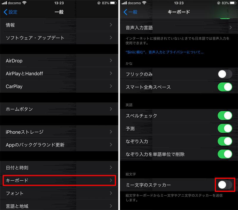 iOS13.3、ミー文字のステッカーをオフに