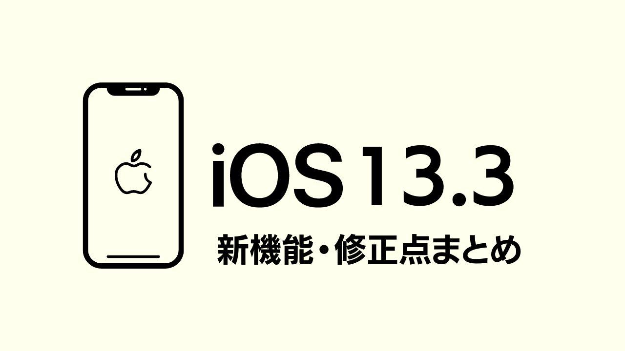 iOS13.3の新機能や修正点のまとめ