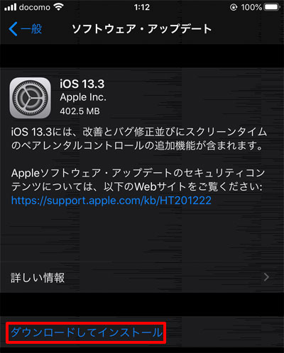iOS13.3へアップデートする手順