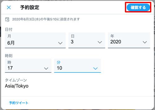Twitterで予約投稿、ツイート作成と投稿日時を設定して「確認する」をクリック