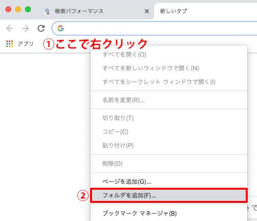 Chrome、ブックマーク、フォルダを追加
