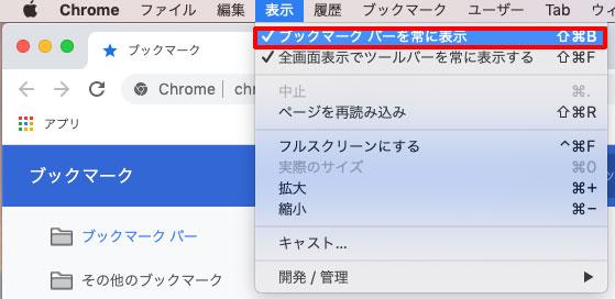 上部メニュー「表示」より「ブックマックバーを常に表示」にチェックを入れ、上記Windowsと同じ手順で「フォルダを追加」