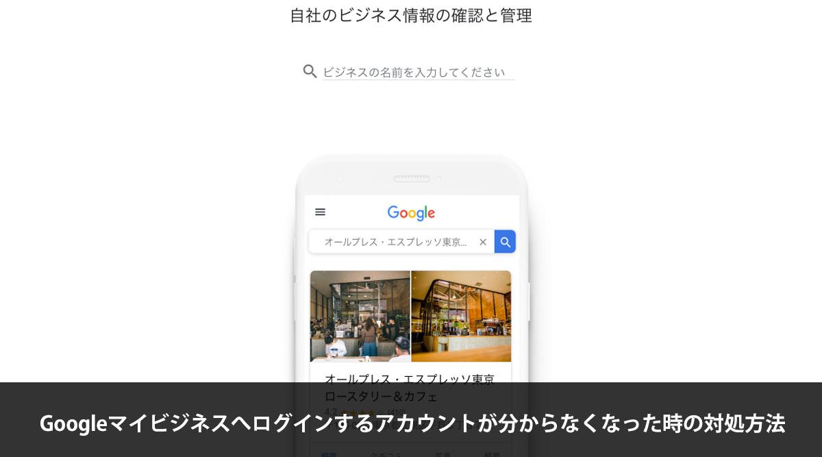Googleマイビジネスへログインするアカウントが分からなくなった時の対処方法