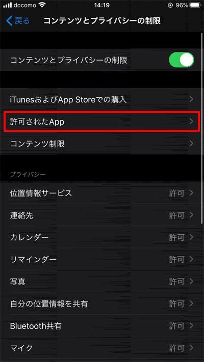 「許可されたApp」をタップ