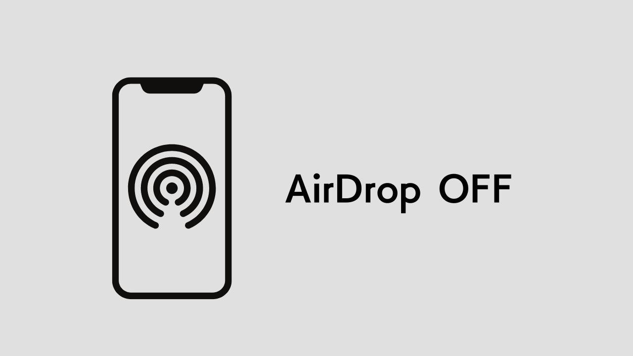 iPhoneのAirDropをオフ (無効) にする方法