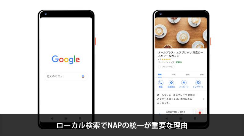 ローカル検索 NAP
