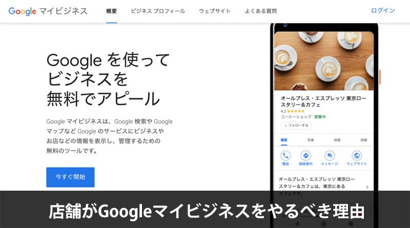 店舗がGoogleマイビジネスをやるべき理由