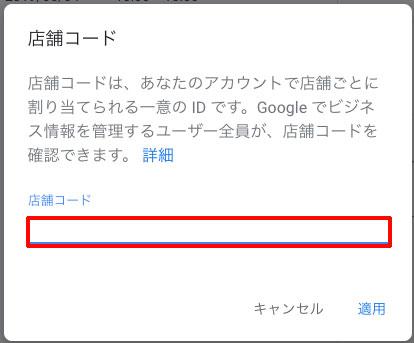 Googleマイビジネス、店舗コードを設定