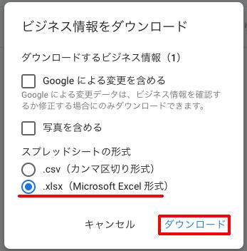 xlsx形式を選択して「ダウンロード」をクリック