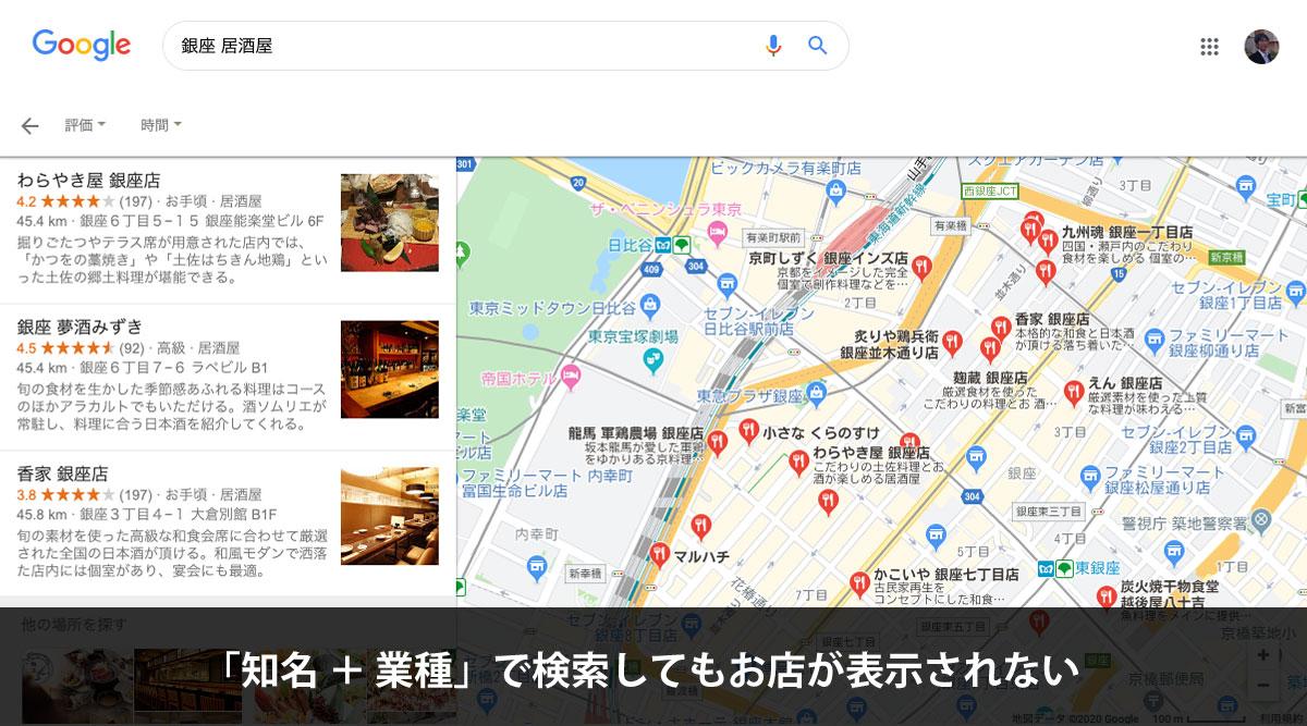 Googleマイビジネス、「地名 + 業種」で検索してもお店が表示されない