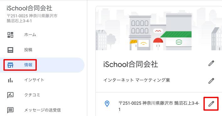 Googleマイビジネスの管理画面、マーカーを修正