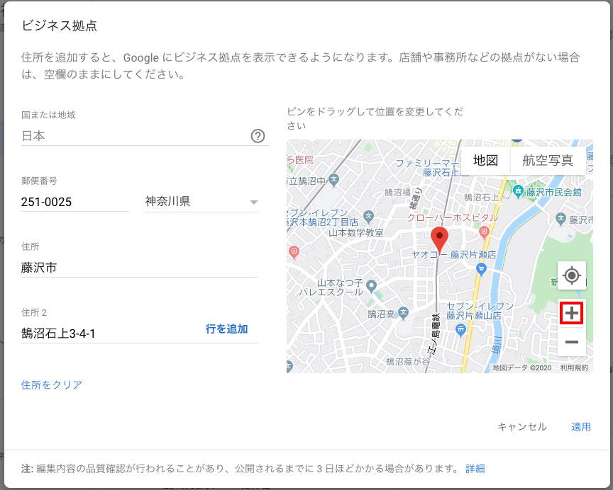 Googleマイビジネス、マーカー位置を修正、地図を拡大する