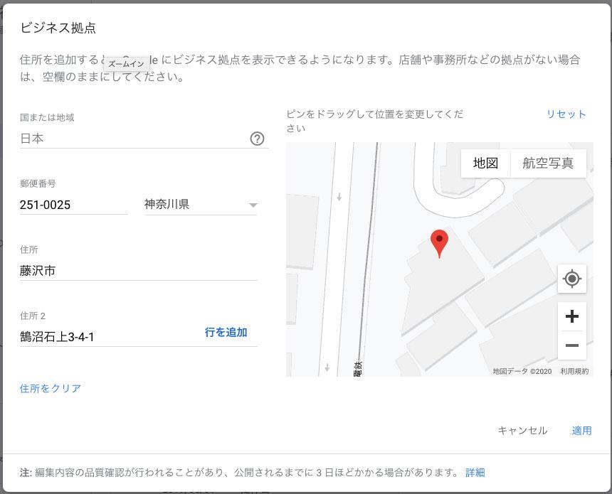 Googleマイビジネス、「建物の中心の表寄り」にマーカー位置を修正