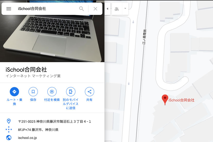 Googleマイビジネス、「建物の中心の表寄り」にマーカー位置が修正される