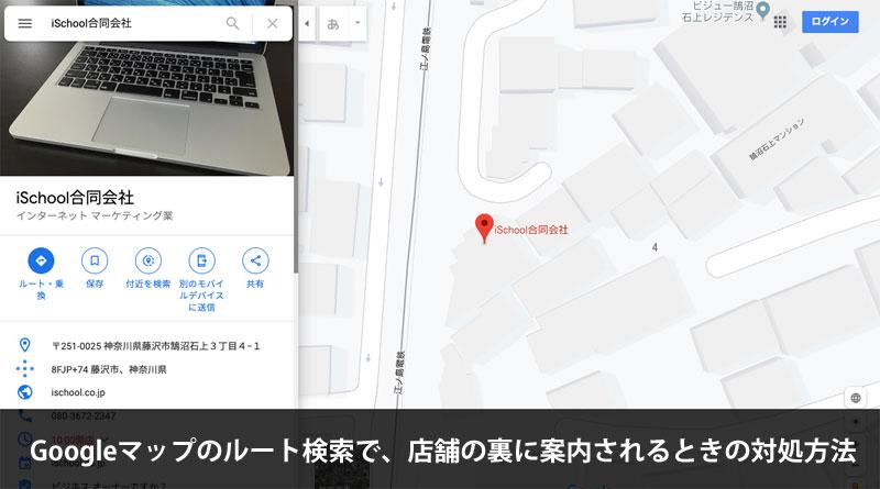 ルート検索で、店舗の裏に案内されるときの対処方法