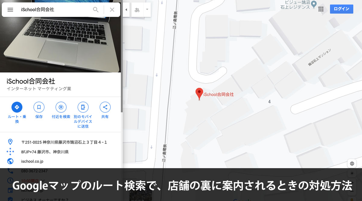 Googleマップのルート検索で、店舗の裏に案内されるときの対処方法