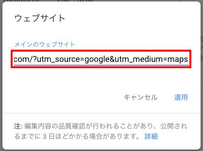 Googleマイビジネス、パラメータ付きのURLを登録