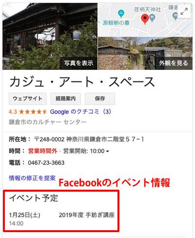 ナレッジパネル、イベント情報、Facebook