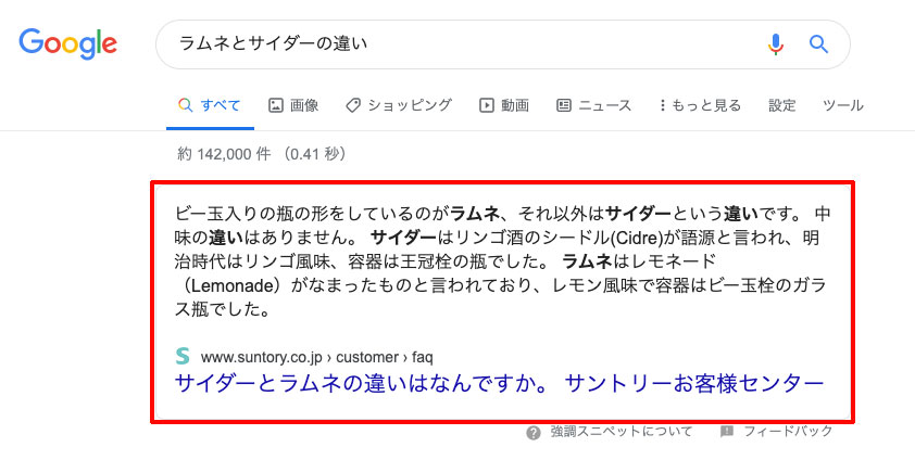 「ラムネとサイダーの違い」でGoogle検索