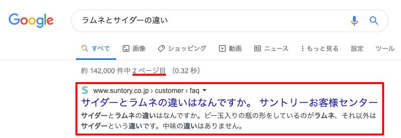 通常検索は2ページ目のトップ (11位) に表示される