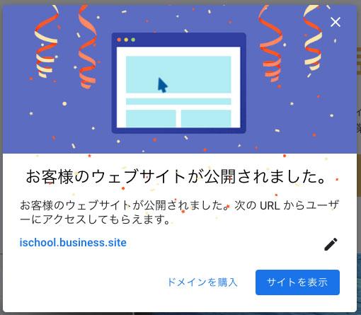 Googleマイビジネス、ウェブサイトを公開