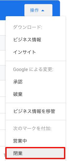 Googleマイビジネス、複数のビジネスを一括で閉業マークを付ける