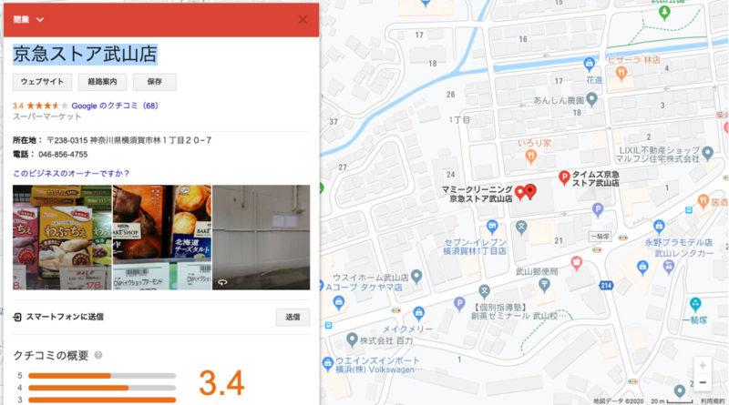 Googleマイビジネス、店舗を閉店した時の対処方法