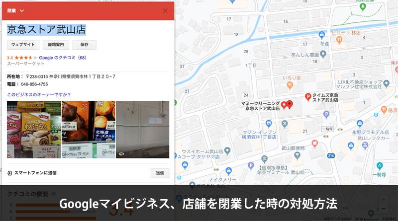 Googleマイビジネス、店舗を閉店、対処方法