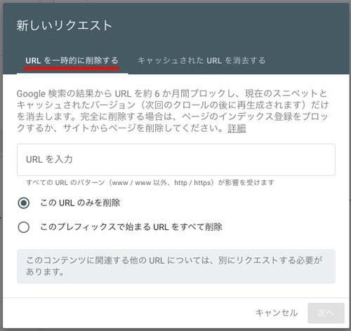 削除ツール、URLを一時的に削除