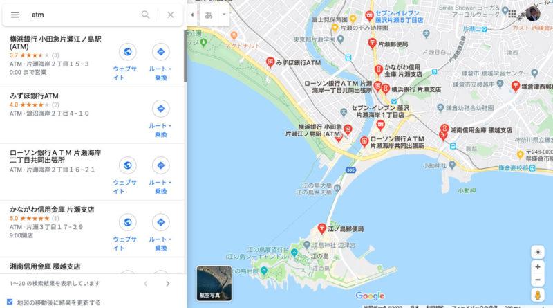 Googleマイビジネス、無人店舗でオーナー確認する方法