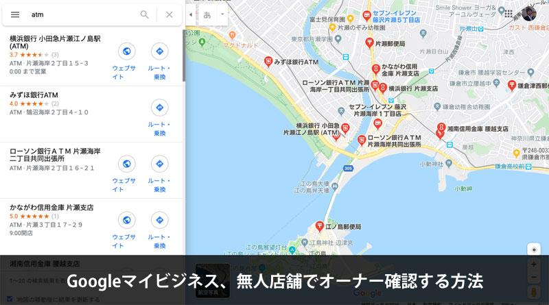 Googleマイビジネス、無人店舗、オーナー確認